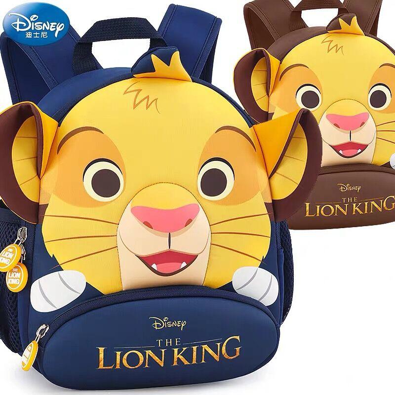 Disney The Lion King Kids Backpack